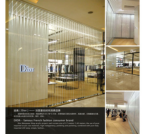 迪奥Dior 亚克力屏风