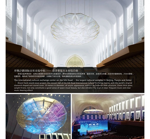 东莞丝绸之路国际文化交流中心 巨型亚克力反声罩
